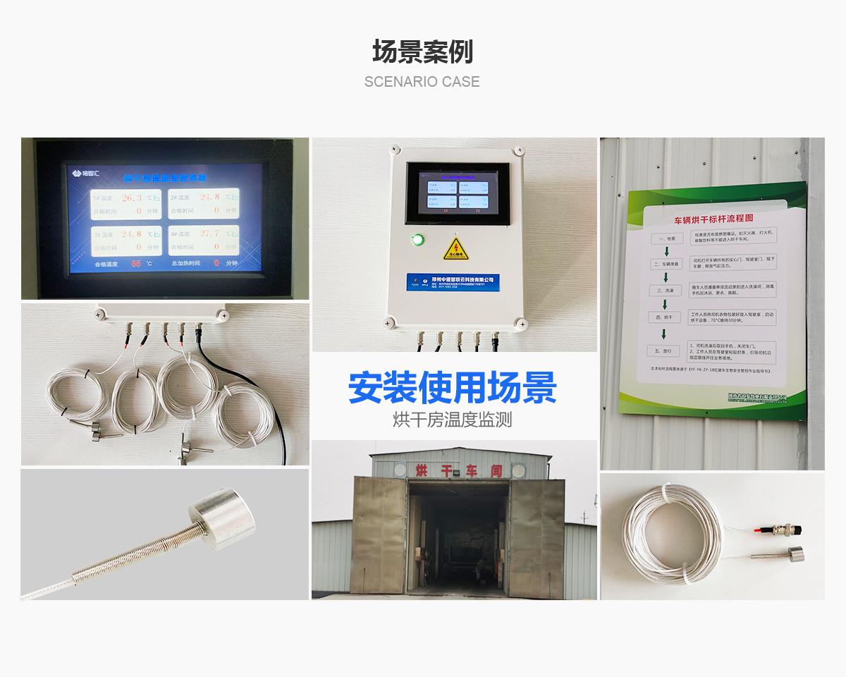 项目案例-烘干房温度监测.jpg