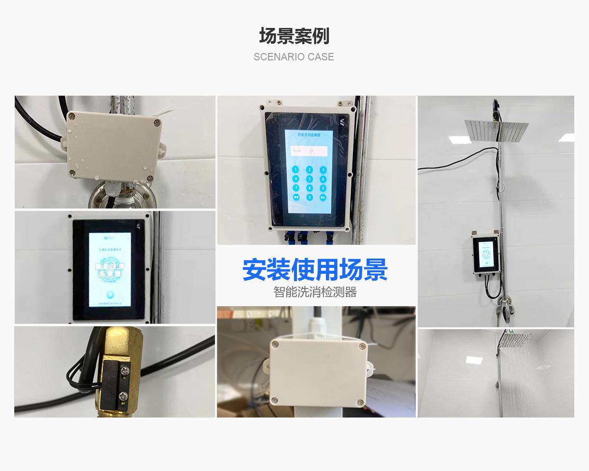 项目案例-智能洗消检测器.jpg