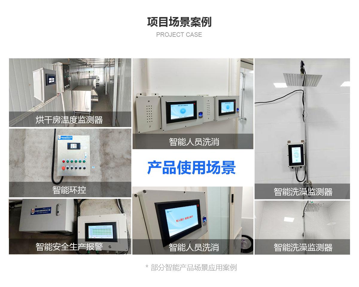 项目案例-综合产品使用.jpg